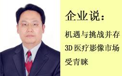 【HC3i访谈】3D超声成像将成为常规医疗检查手