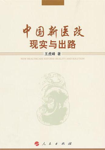 《中国新医改 现实与出路》