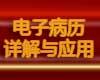 电子病历详解与应用——中国数字医疗网