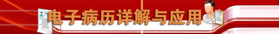 专题:电子病历详解与应用——中国数字医疗网