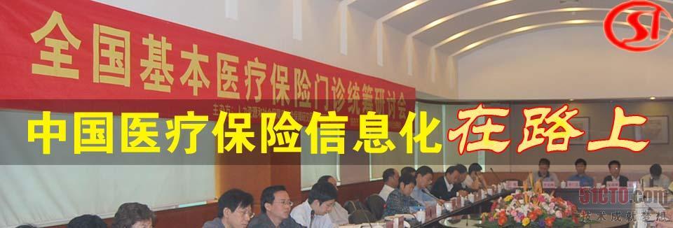 专题:中国医疗保险信息化在路上