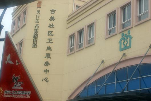 上海闵行区古美社区卫生服务中心