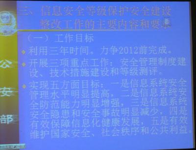 《国家信息安全等级保护制度的主要内容和要求》现场演讲PPT