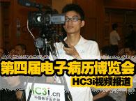 中国数字医疗网报道第四届中国国际电子病历•电子签名•电子取证博览会