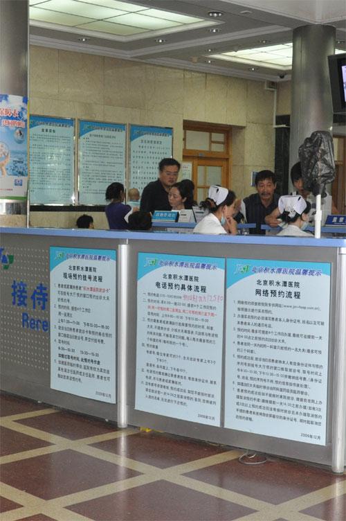 积水潭医院门诊大厅提示,8月31日起开展12580电话预约挂号