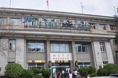 北京积水潭医院门诊大楼