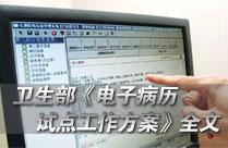 卫生部网站公布《电子病历试点工作方案》