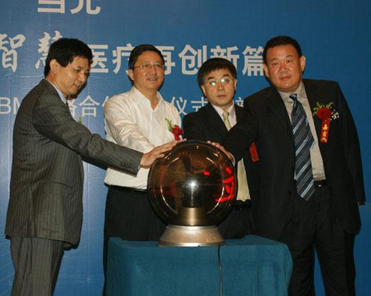 IBM中国与马鞍山市市立医疗集团的战略合作
