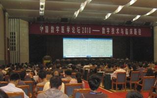 2010中国数字医学论坛