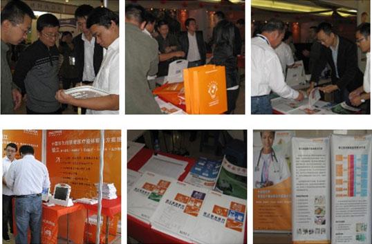 2010中国数字医学论坛银江公司产品展示区
