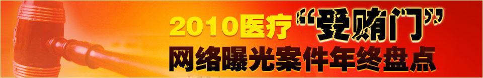 """专题:2010医疗""""贿赂门""""网络曝光案件盘点"""