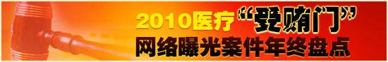 """2010医疗""""贿赂门""""网络曝光案件盘点"""