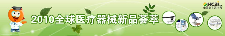 专题:2010全球医疗器械新品荟萃