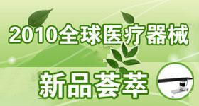 专题:2010全球医械新品荟萃