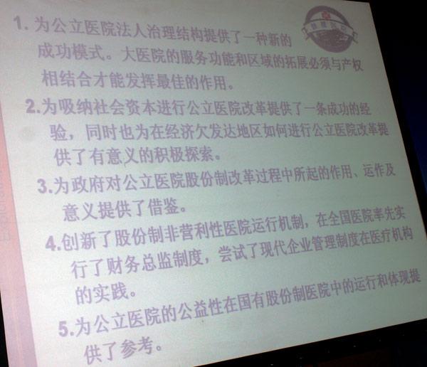 """丁义涛总结了""""宿迁模式""""成功给中国医疗界提供的五条启示。"""