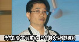 华东医院CIO:电子病历持久性难题待解