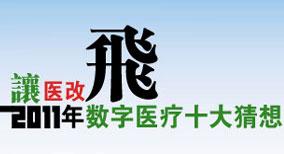 网友评选2011年数字医疗十大猜想