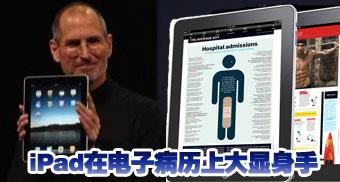 iPad在电子病历应用上大显身手