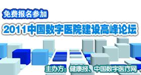 免费报名参加2011中国数字医院建设高峰论坛