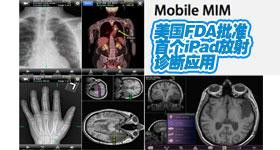 FDA首次批准iPad成为医学影像诊断辅助产品
