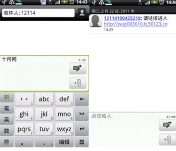 手机短信窗口视图