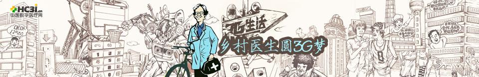 专题:乡村医生圆3G梦想
