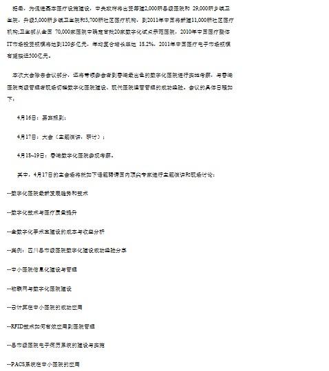 深圳万年康