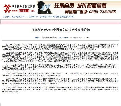 中国体外诊断试剂网