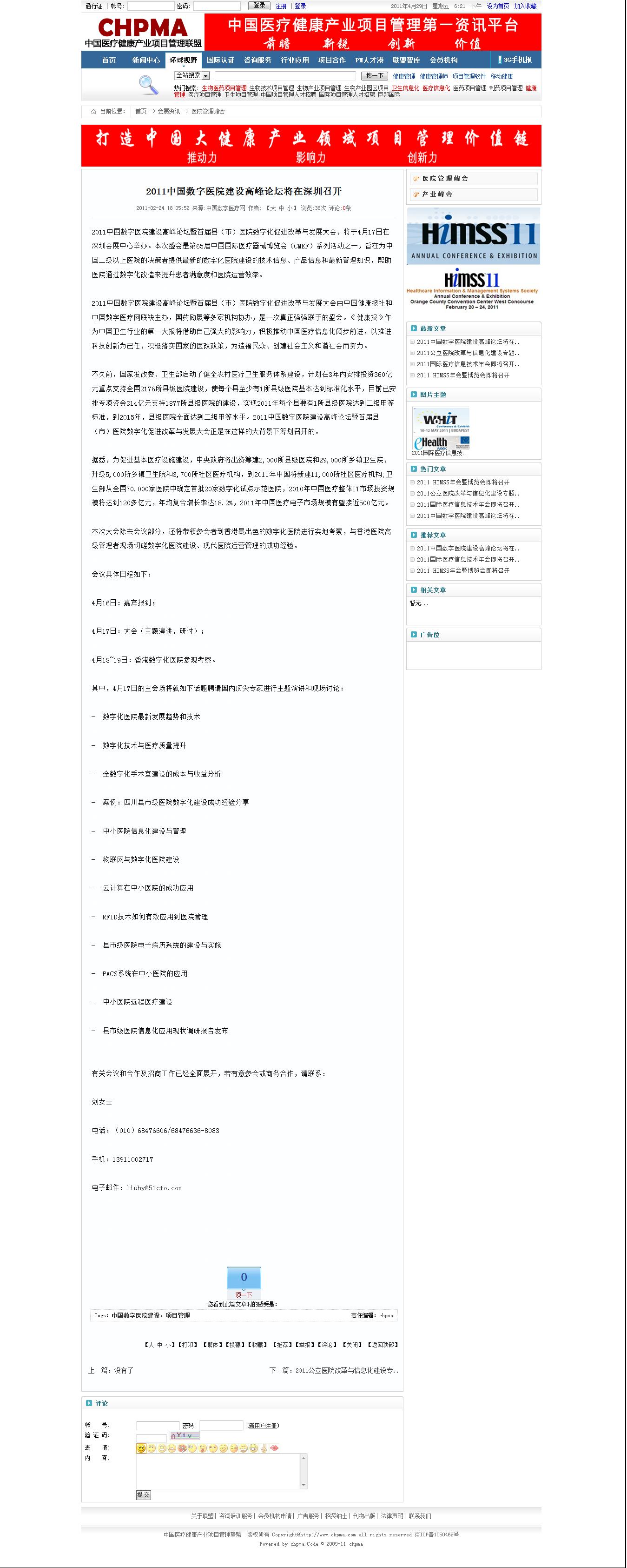中国医疗健康产业项目管理联盟: