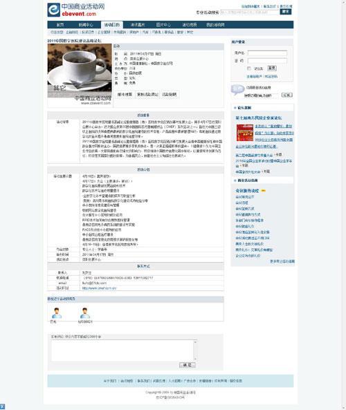 中国商业活动网