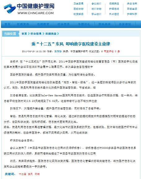中国健康护理网