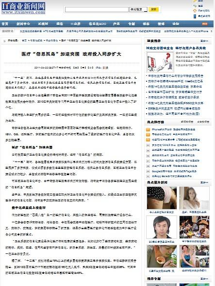 IT商业新闻网