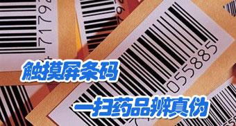 北京:药店装触摸屏条码 一扫药品辨真伪