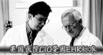 美国医院CIO受困电子医疗记录标准