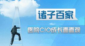2011中国数字医院建设高峰论坛在深圳召开