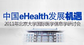 2011年北京大学国际医学信息学研讨会