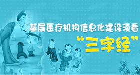 """基层医疗机构信息化建设""""三字经"""""""