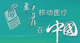 HC3i现场直播《2011中国移动医疗产业大会》