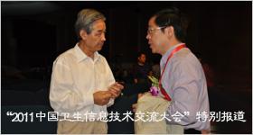 2011中国卫生信息技术交流大会特别报道