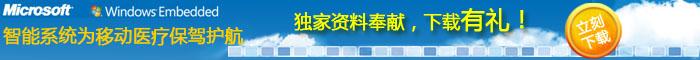 2011数字医疗品牌推荐活动正式启动