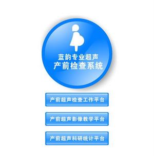 超声产前检查系统
