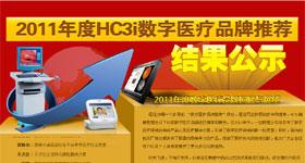 2011年底数字医疗品牌推荐结果公示