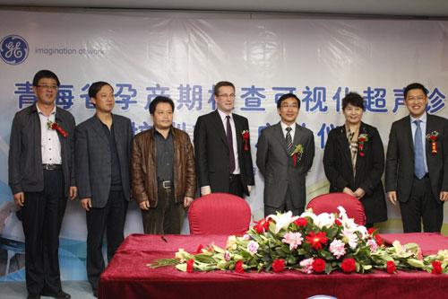 青海省卫生厅副厅长刘魁、GE医疗集团大中华区政府事务总监高飞、图片