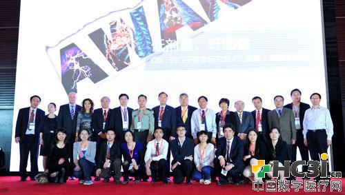 西门子医疗中国首届低剂量CT图像大赛颁奖仪式_合 影