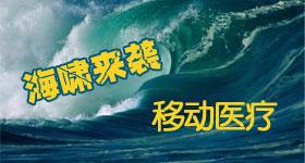 移动医疗海啸来袭