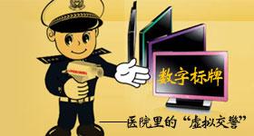 数字标牌――医院里的虚拟交警