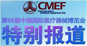 第68届中国国际医疗器械博览会专题报道