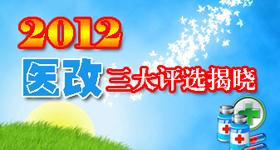 2012年度医改三大评选揭晓