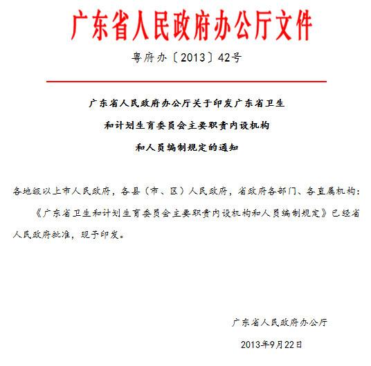 广东省卫生和计划生育委员会主要职责内设机构和人员编制规定