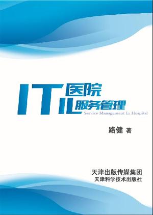《医院ITIL服务管理》